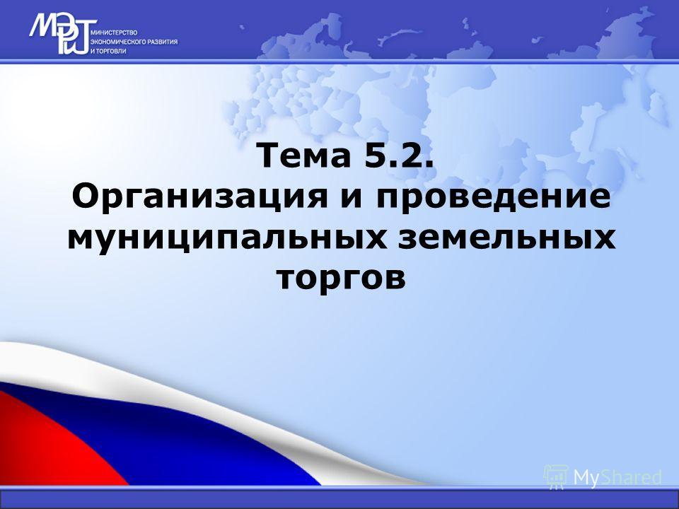 Тема 5.2. Организация и проведение муниципальных земельных торгов