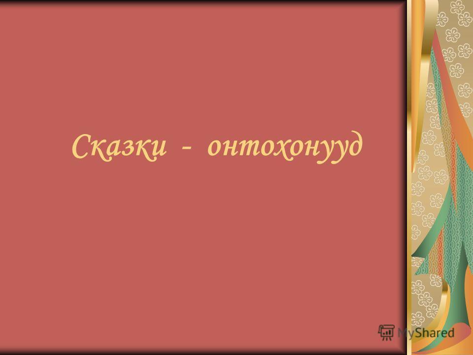 Сказки - онтохонууд