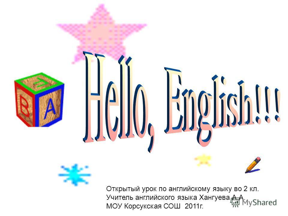 Открытый урок по английскому языку во 2 кл. Учитель английского языка Хангуева А.А. МОУ Корсукская СОШ 2011г.