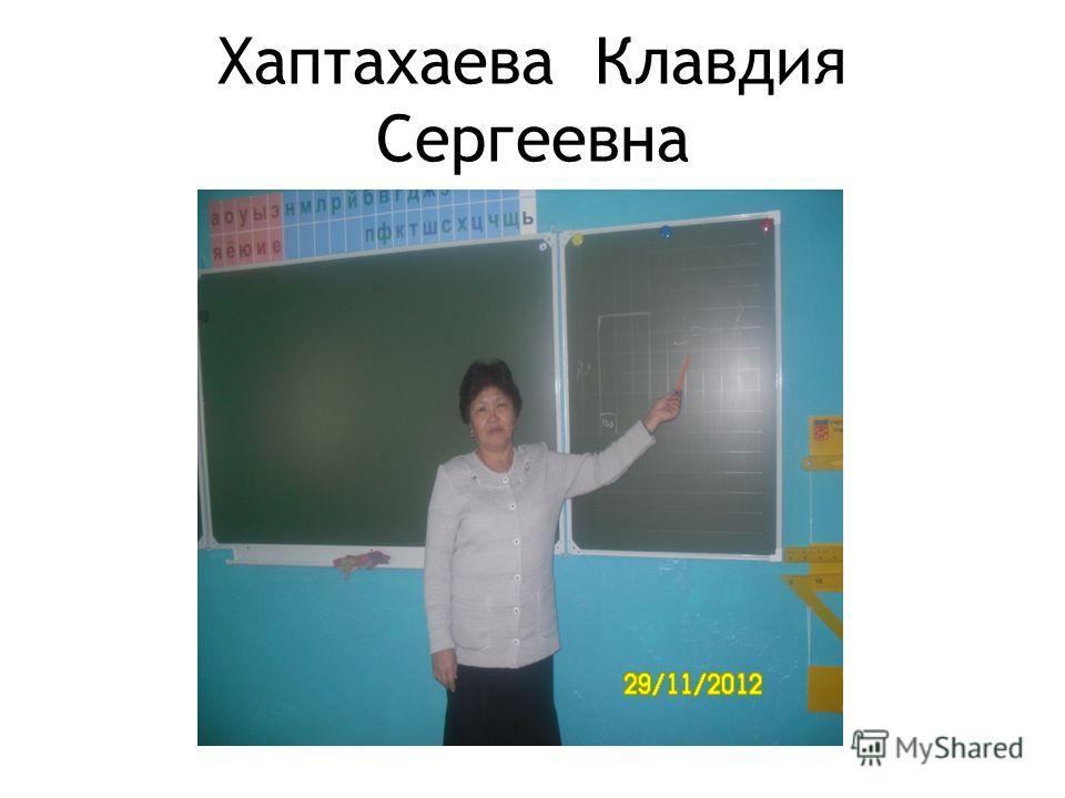 Хаптахаева Клавдия Сергеевна