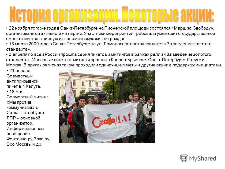 22 ноября того же года в Санкт-Петербурге на Пионерской площади состоялся «Марш за Свободу», организованный активистами партии. Участники мероприятия требовали уменьшить государственное вмешательство в личную и экономическую жизнь граждан. 13 марта 2