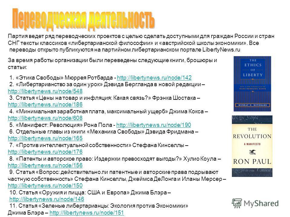 Партия ведет ряд переводческих проектов с целью сделать доступными для граждан России и стран СНГ тексты классиков «либертарианской философии» и «австрийской школы экономики». Все переводы открыто публикуются на партийном либертарианском портале Libe