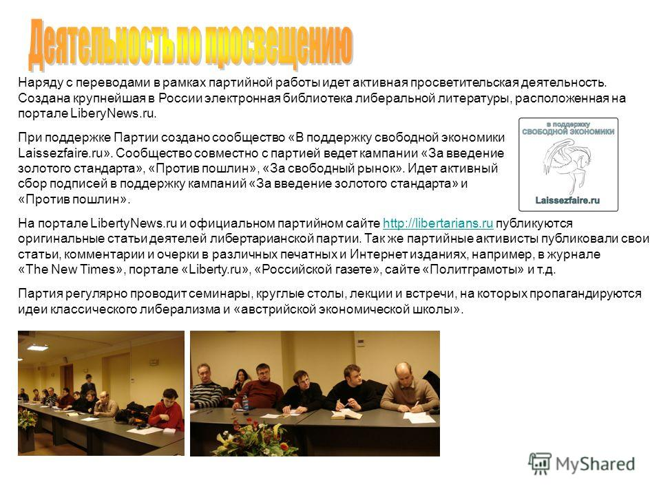 Наряду с переводами в рамках партийной работы идет активная просветительская деятельность. Создана крупнейшая в России электронная библиотека либеральной литературы, расположенная на портале LiberyNews.ru. При поддержке Партии создано сообщество «В п