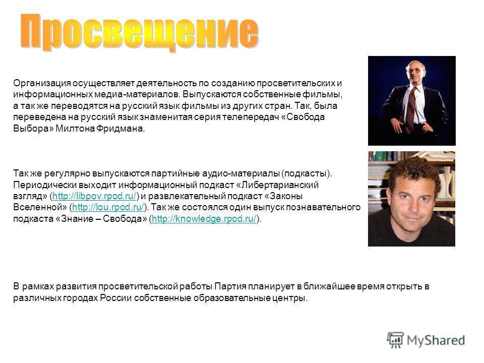 Организация осуществляет деятельность по созданию просветительских и информационных медиа-материалов. Выпускаются собственные фильмы, а так же переводятся на русский язык фильмы из других стран. Так, была переведена на русский язык знаменитая серия т