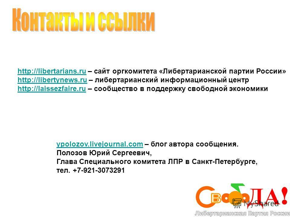 http://libertarians.ruhttp://libertarians.ru – сайт оргкомитета «Либертарианской партии России» http://libertynews.ruhttp://libertynews.ru – либертарианский информационный центр http://laissezfaire.ruhttp://laissezfaire.ru – сообщество в поддержку св