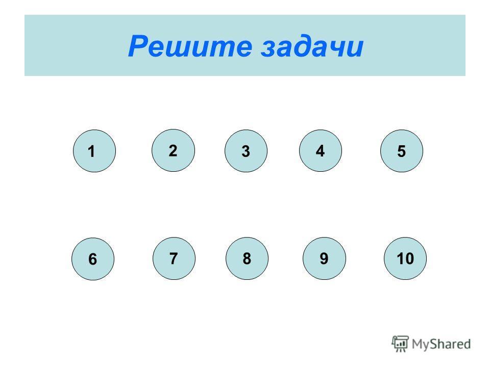 Решите задачи 1 2 3 4 5 6 78910
