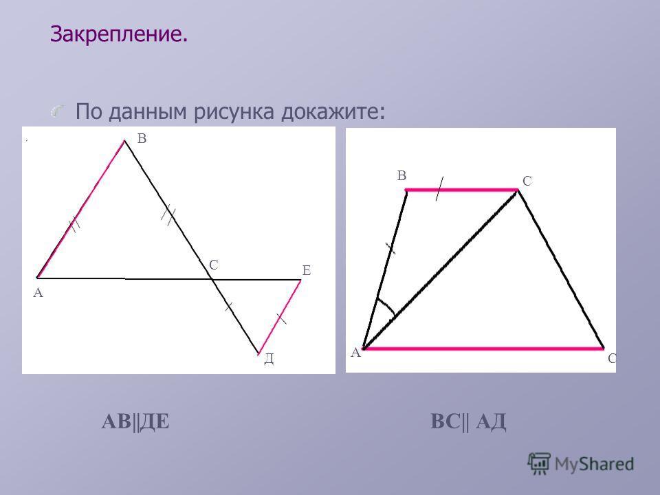 Закрепление. По данным рисунка докажите: А В С Е Д А В С С АВ||ДЕВС|| АД