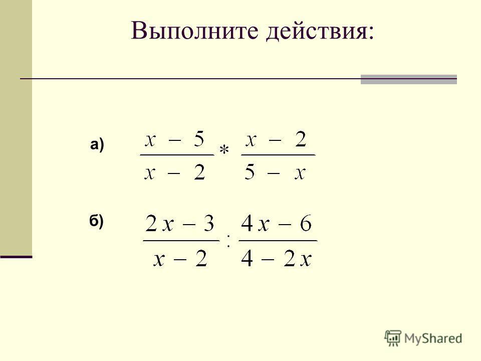 Выполните действия: а) б)