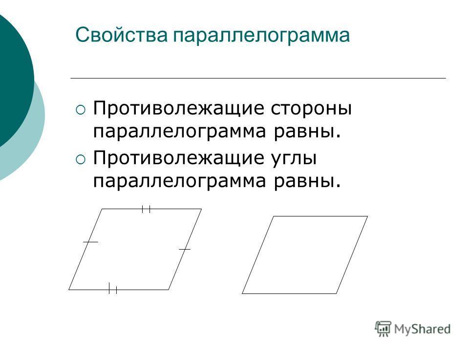 Противолежащие стороны параллелограмма равны. Противолежащие углы параллелограмма равны. Свойства параллелограмма