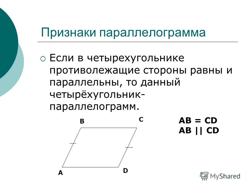 Признаки параллелограмма Если в четырехугольнике противолежащие стороны равны и параллельны, то данный четырёхугольник- параллелограмм. AB = CD AB || CD A B C D