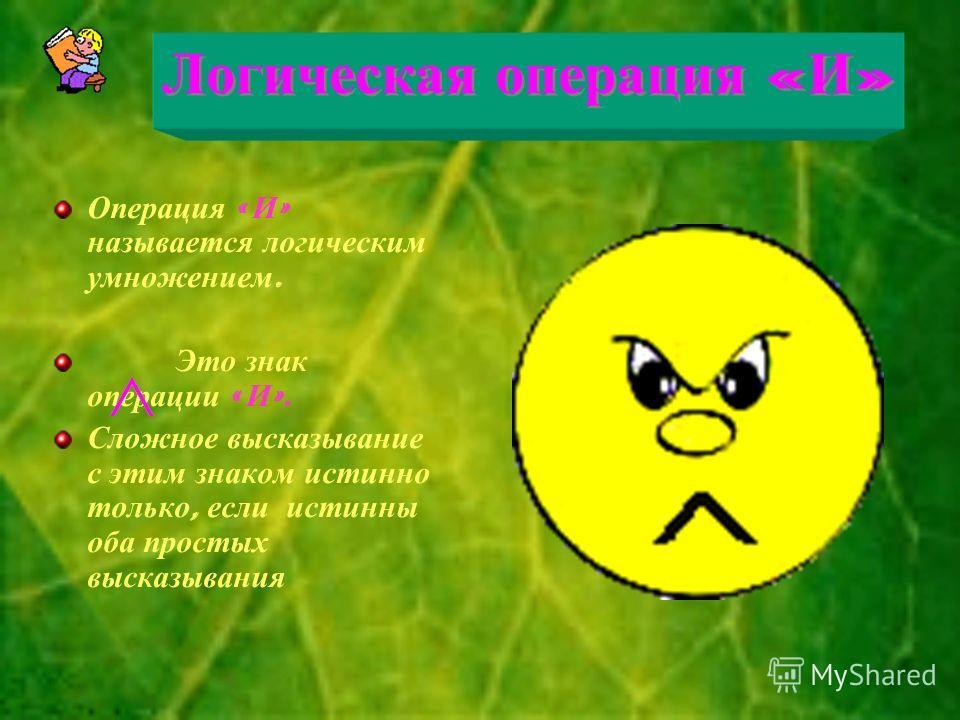 Логическая операция «не» С помощью логической операции « НЕ » можно образовать высказывание - отрицание ¯ это знак операции « НЕ » Отрицание истинно, если исходное высказывание ложно и наоборот. страусвертолет Л 01 10 Л - объект летает