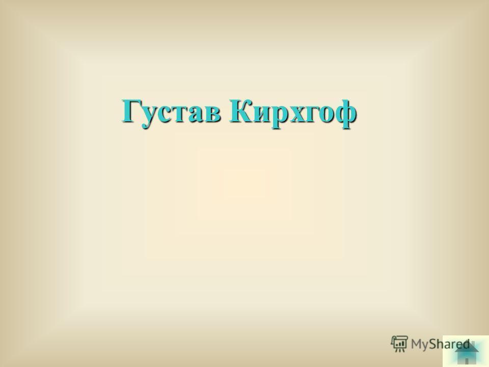 Густав Кирхгоф