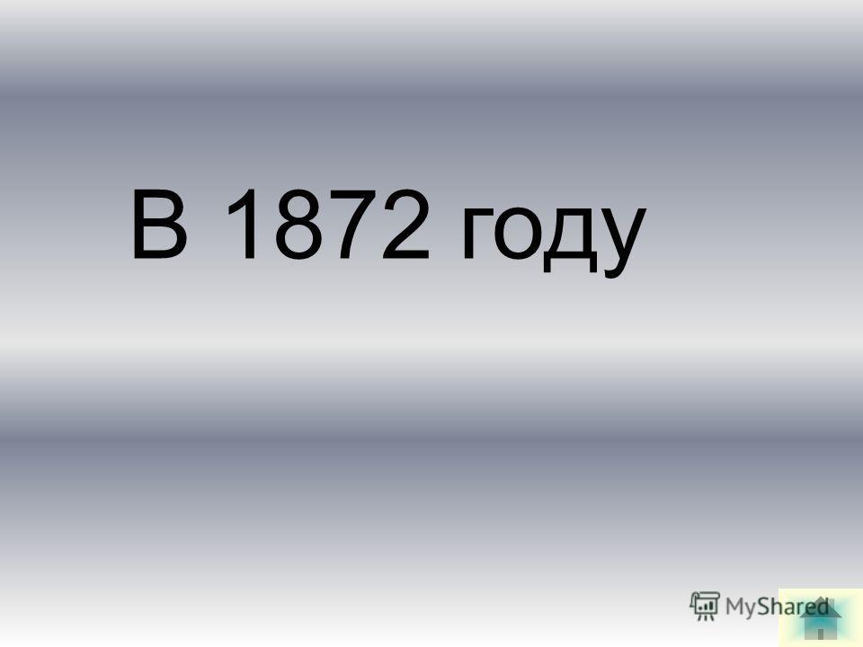 В 1872 году