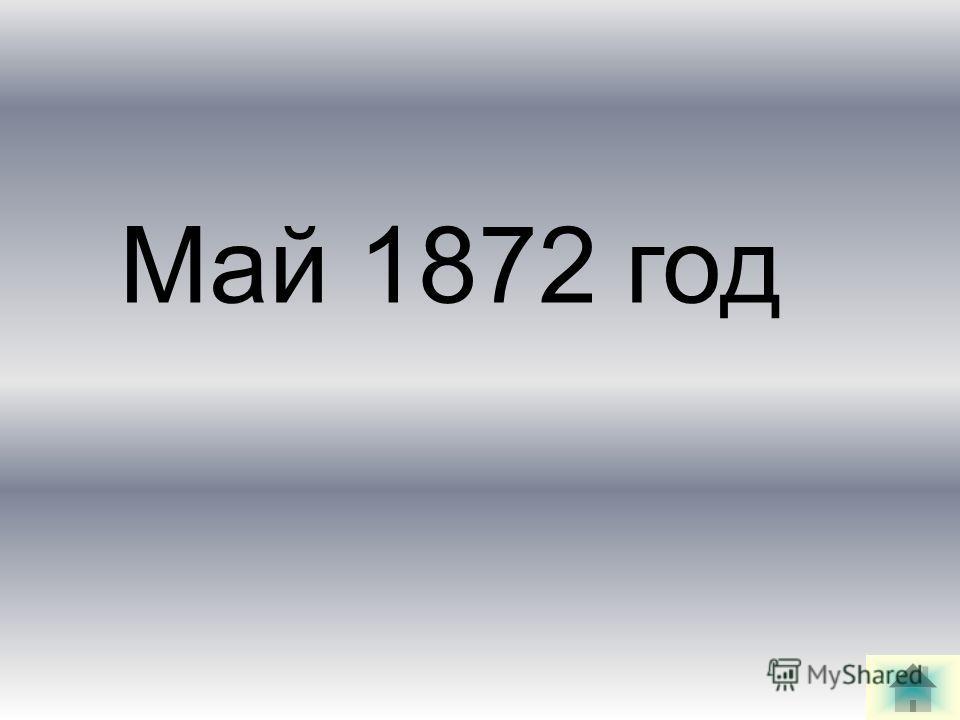 Май 1872 год