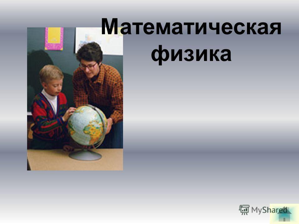Математическая физика