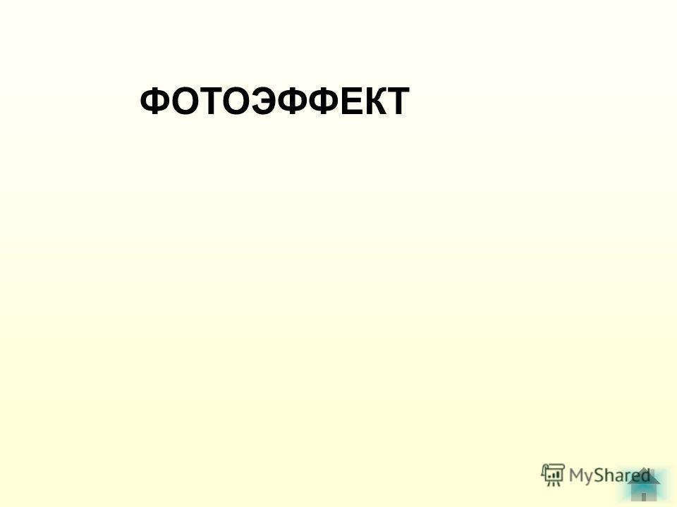 ФОТОЭФФЕКТ
