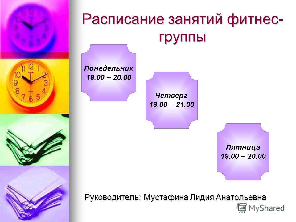 Расписание танцевального коллектива «Break-dance» Понедельник17.00-19.00 Пятница17.00-19.00 Среда17.00-19.00 Руководитель Востриков Андрей