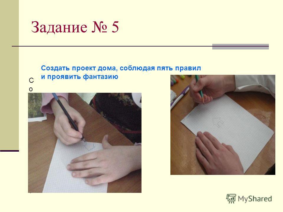 Задание 5 Создать проект Создать проект Создать проект дома, соблюдая пять правил и проявить фантазию