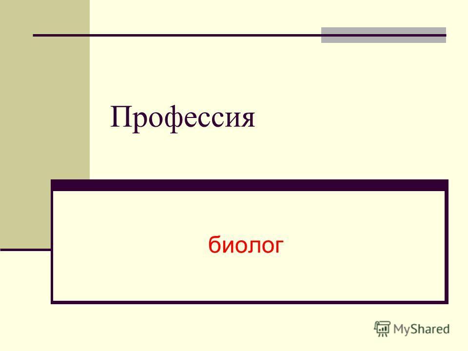 Профессия биолог