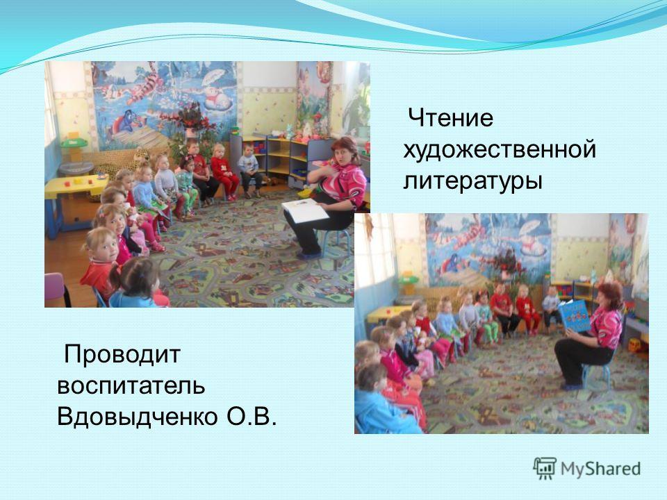 Чтение художественной литературы Проводит воспитатель Вдовыдченко О.В.