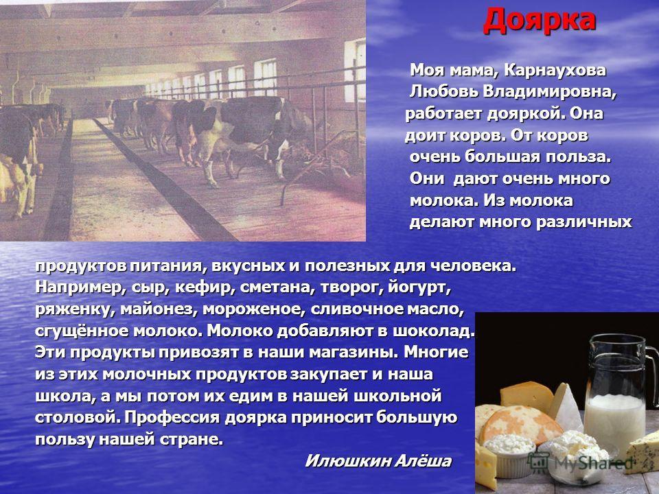 Доярка Доярка Моя мама, Карнаухова Моя мама, Карнаухова Любовь Владимировна, Любовь Владимировна, работает дояркой. Она работает дояркой. Она доит коров. От коров доит коров. От коров очень большая польза. очень большая польза. Они дают очень много О