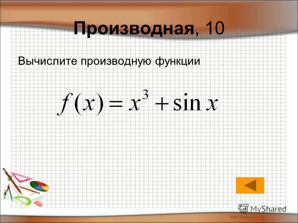 Производная, 10 Вычислите производную функции