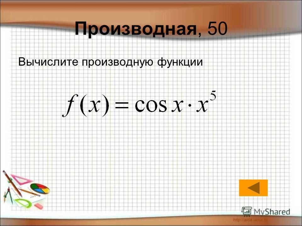 Производная, 50 Вычислите производную функции