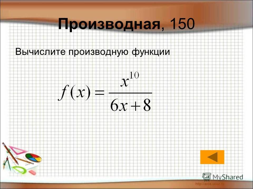 Производная, 150 Вычислите производную функции