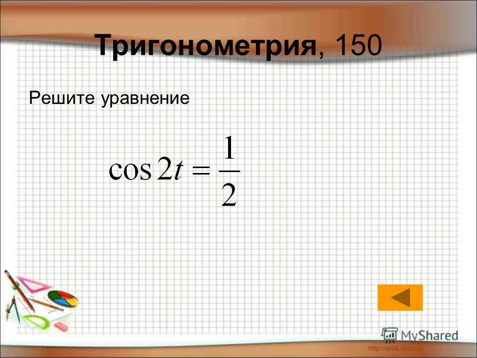 Тригонометрия, 150 Решите уравнение