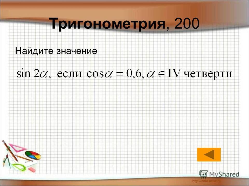 Тригонометрия, 200 Найдите значение