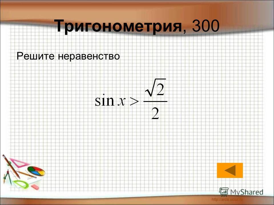 Тригонометрия, 300 Решите неравенство