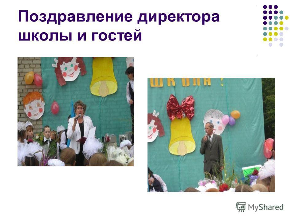 Поздравление директора школы и гостей