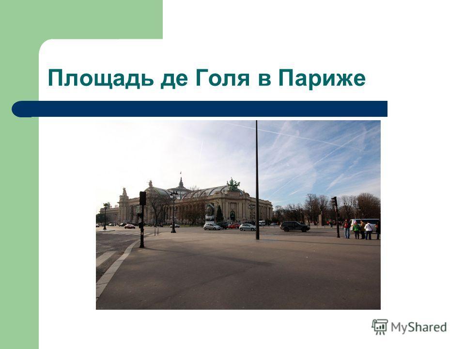 Площадь де Голя в Париже