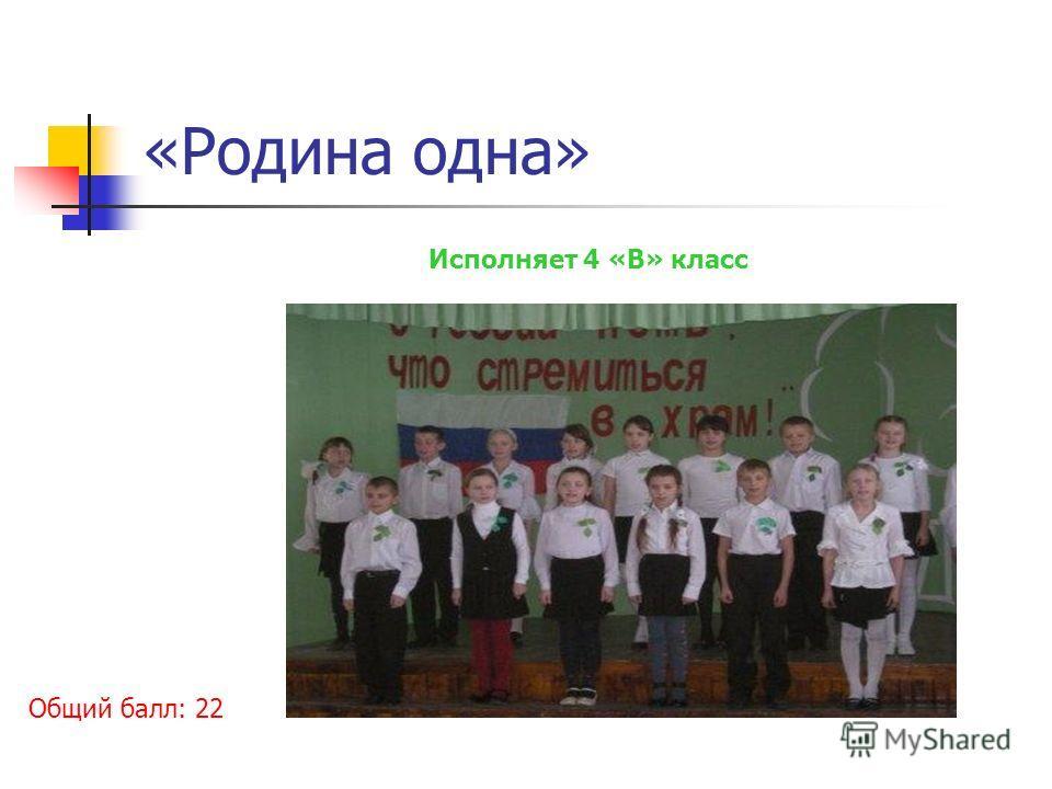 «Родина одна» Исполняет 4 «В» класс Общий балл: 22