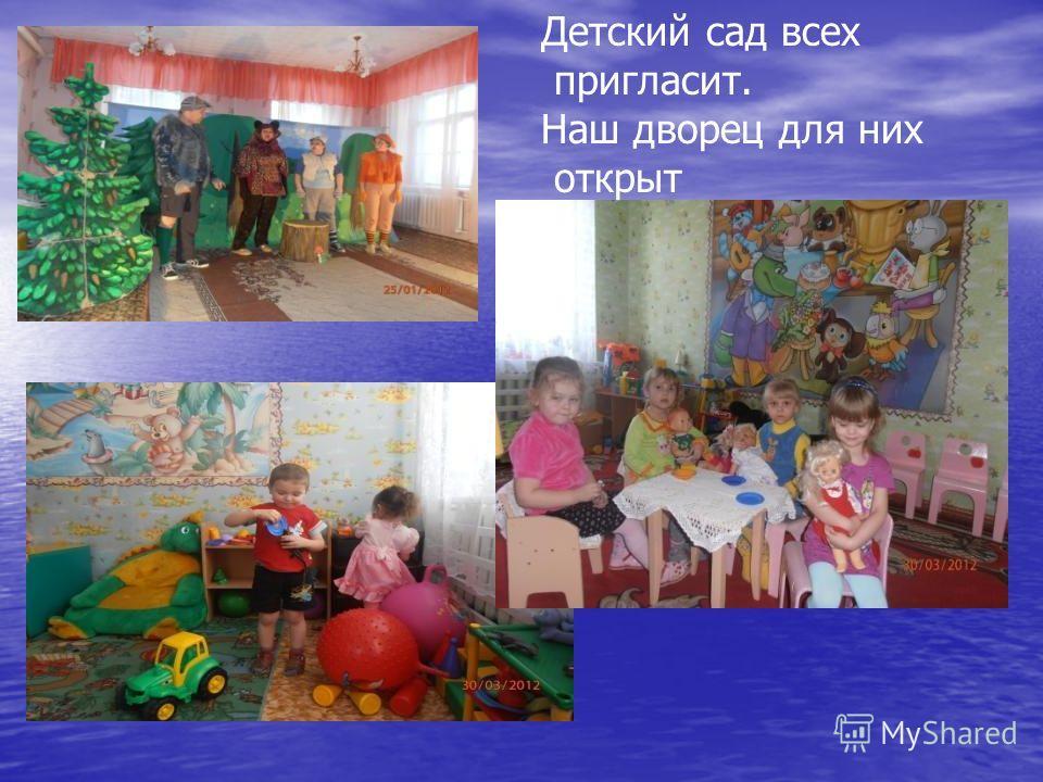 Детский сад всех пригласит. Наш дворец для них открыт