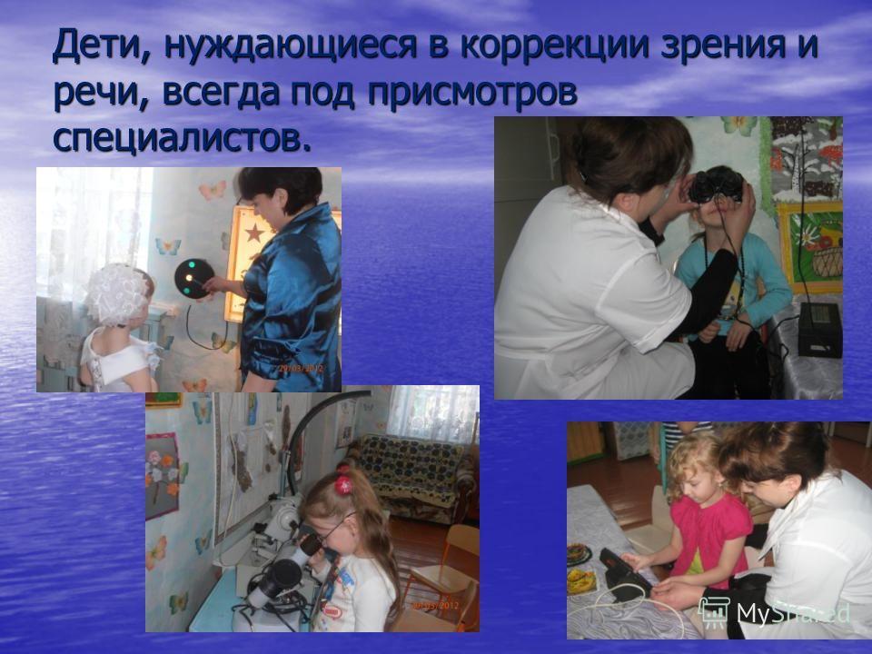 Дети, нуждающиеся в коррекции зрения и речи, всегда под присмотров специалистов.