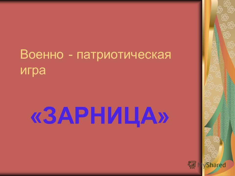 Военно - патриотическая игра «ЗАРНИЦА»