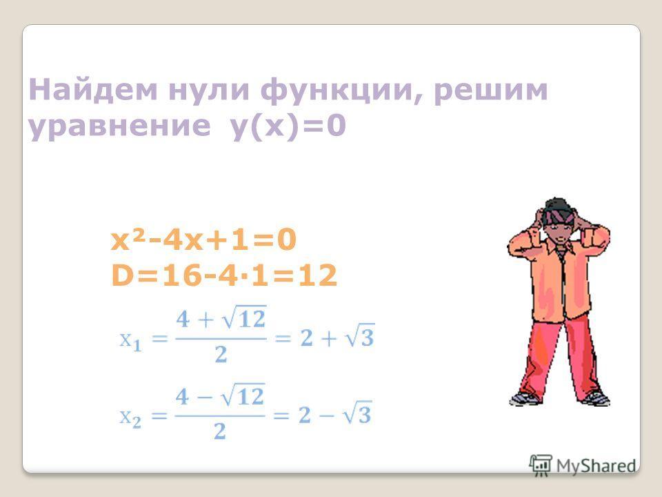 Построим точку (2; -3),проведем ось симметрии: ι ι ι ι ι ι ι ι ι ι ι ι ι ι ι 0 1 х у
