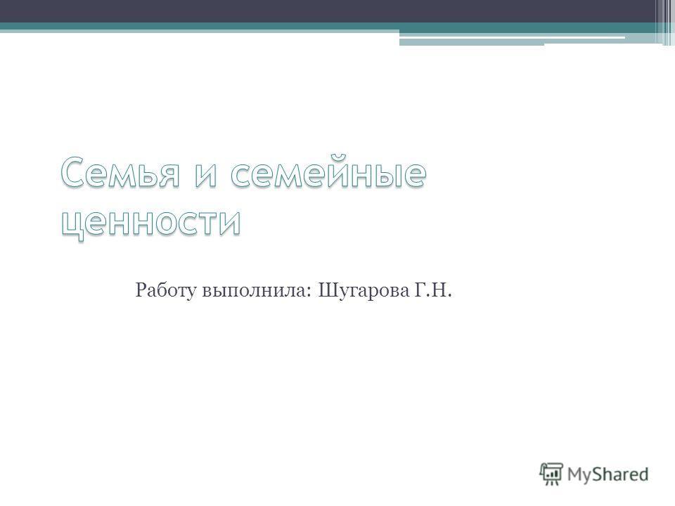 Работу выполнила: Шугарова Г.Н.
