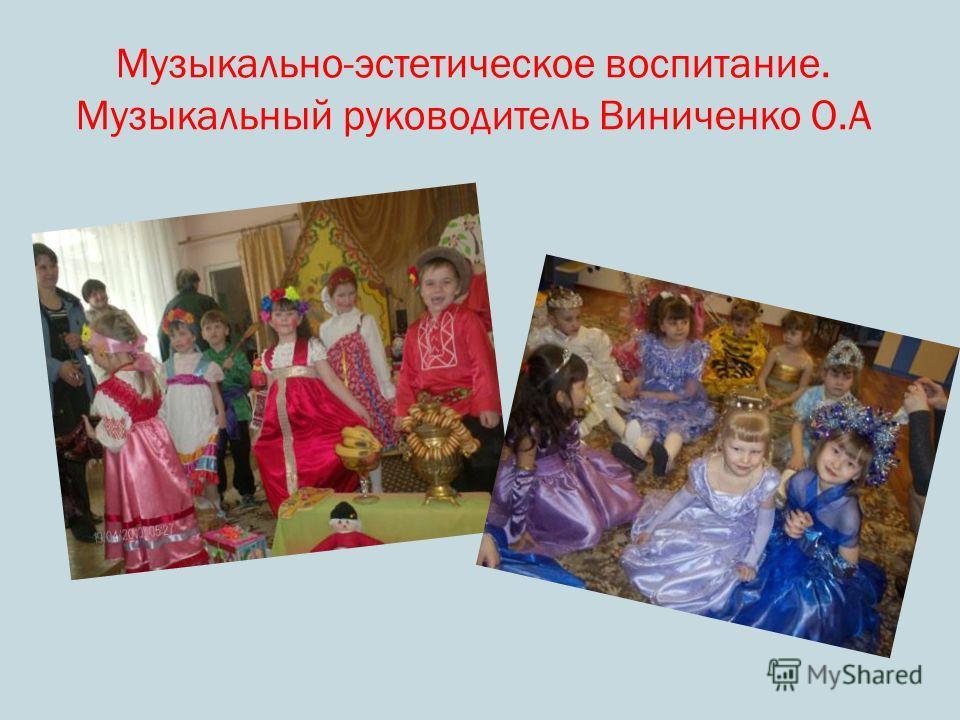 Музыкально-эстетическое воспитание. Музыкальный руководитель Виниченко О.А