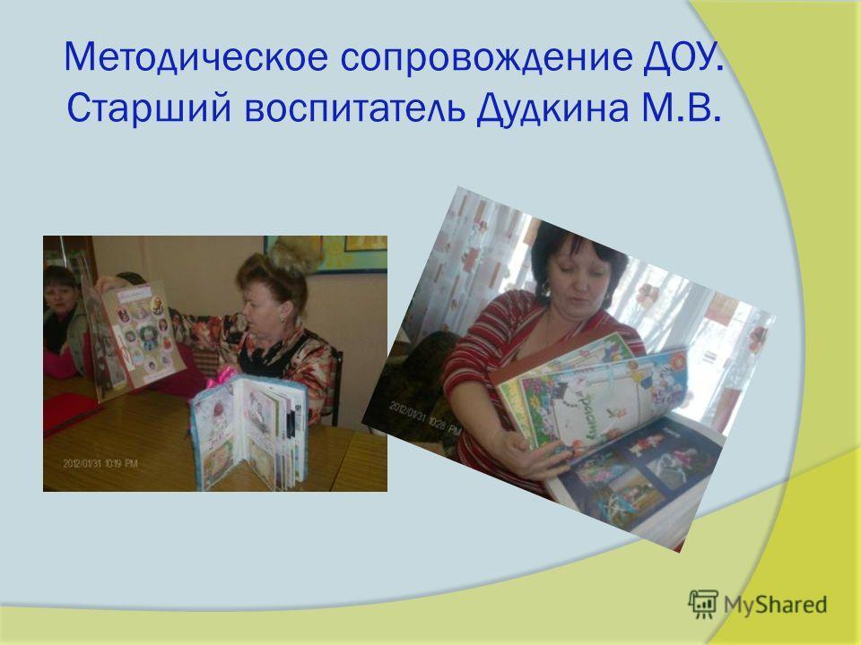 Методическое сопровождение ДОУ. Старший воспитатель Дудкина М.В.