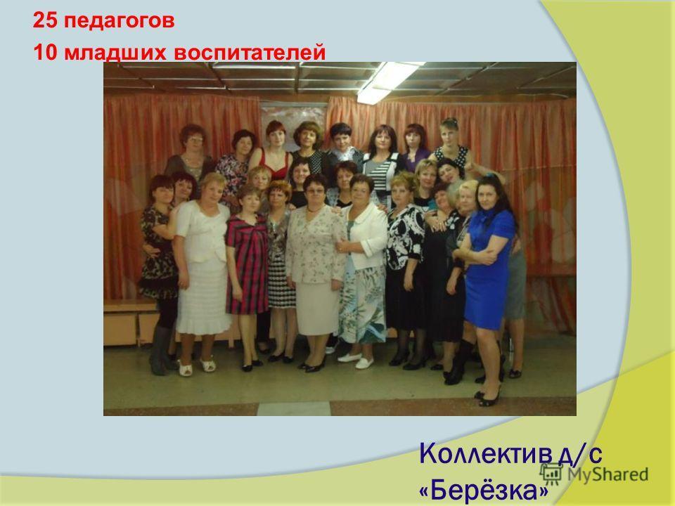 Коллектив д/с «Берёзка» 25 педагогов 10 младших воспитателей
