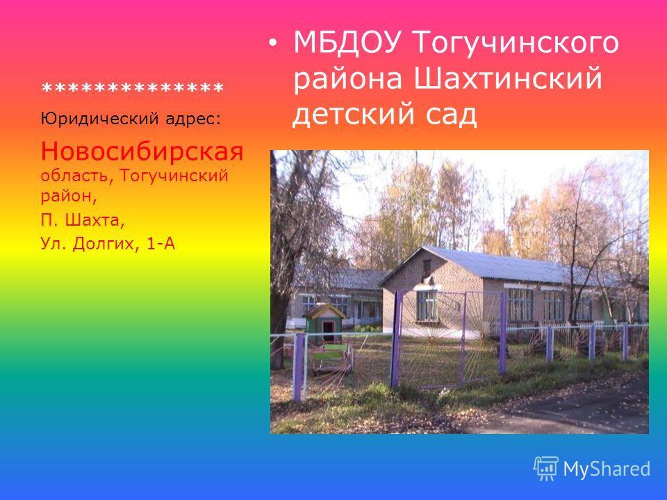 ************** МБДОУ Тогучинского района Шахтинский детский сад Юридический адрес: Новосибирская область, Тогучинский район, П. Шахта, Ул. Долгих, 1-А