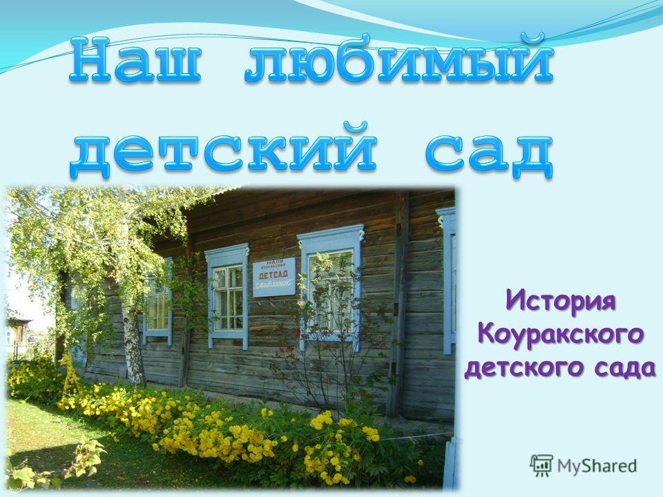 История Коуракского детского сада