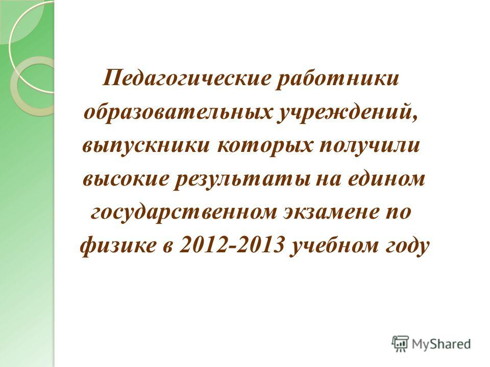Педагогические работники образовательных учреждений, выпускники которых получили высокие результаты на едином государственном экзамене по физике в 2012-2013 учебном году