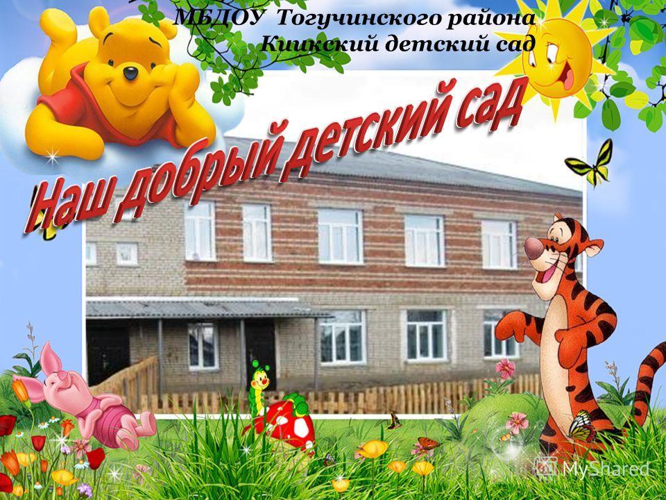 МБДОУ Тогучинского района Киикский детский сад