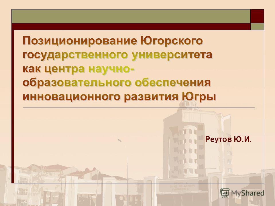 Реутов Ю.И.