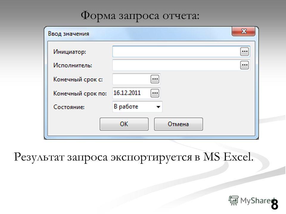 Форма запроса отчета: Результат запроса экспортируется в MS Excel. 8