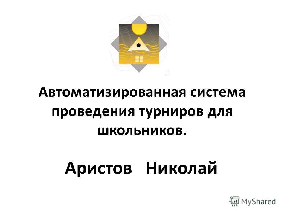 Автоматизированная система проведения турниров для школьников. Аристов Николай