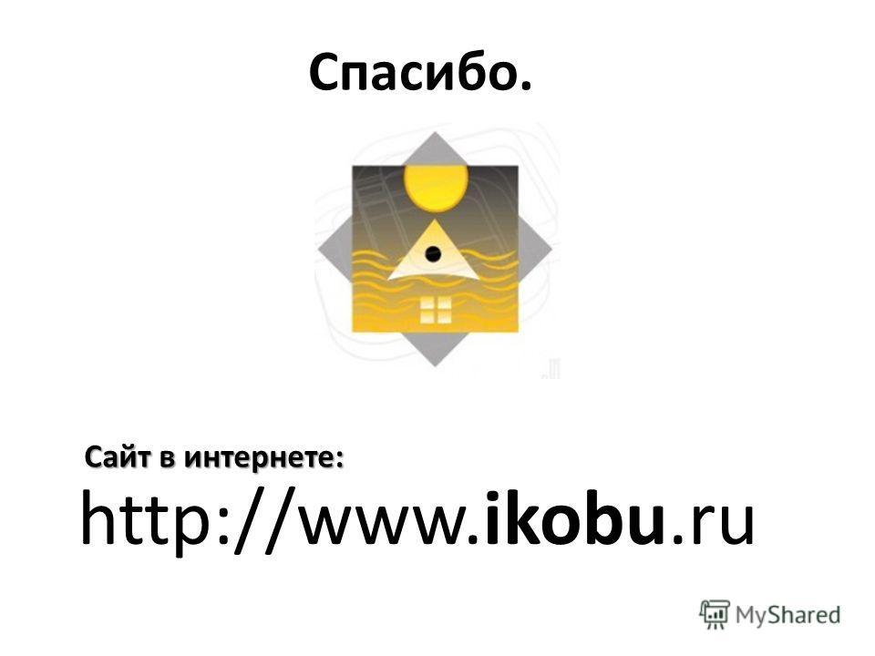 Спасибо. http://www.ikobu.ru Сайт в интернете: